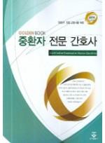 중환자전문간호사 [ Golden Book 시리즈 전문간호사 문제집 ]