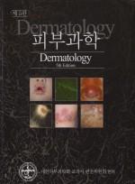 피부과학 제5판