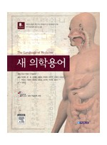 새의학용어(제8판):The Language of Medicine,8/e