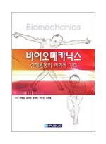 바이오메카닉스:신체운동의 과학적기초