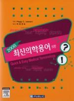 2008최신의학용어(5판)