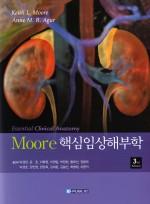 Moore핵심임상해부학(3판):Essential Clinical Anatomy
