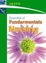 Essential of nursing set.(간호학 요약집)