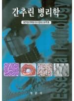 간추린 병리학 제4판