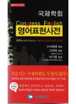 Congress English 국제학회영어표현사전