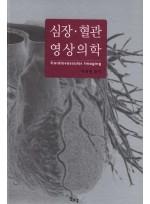 심장혈관 영상의학