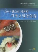 소아 • 청소년 치과학 기초 및 임상실습