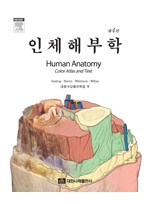 인체해부학(4판)