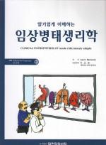 알기쉽게 이해하는 임상병태생리학 (CD수록)