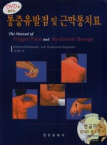 DVD로 배우는 통증유발점 및 근막통치료 (DVD1장포함)