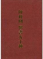 진수원 의서50종