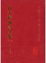 서대춘의서전집 (전2권)