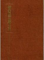 침구의학전적대계 (전20권)