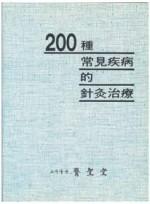 200종 상견질병침구치료