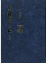 황언어의십일종 (전3권)(황원어의십일종)