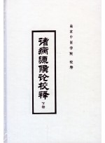 제병원후론교석 (전2권)