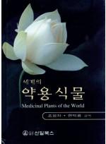 세계의약용식물