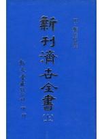 신간제고전서 (전2권)