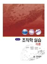 조직학실습각론(3판)