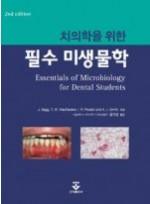 치의학을위한필수미생물학(둘째판)