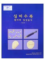 심미수복 - 원리와 임상술식 - (제9판)