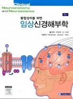 통합강의를 위한 임상신경해부학(5판)-Clinical Neuroanatomy and Neuroscience