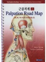 근골격계 Palpation Road Map(3판)