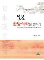 일본 한방의학을 말하다