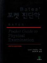 Bates' 포켓진단학