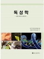 독성학 -생명·환경·생태계-