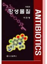 항생물질, 개정판