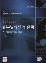 Felson의 흉부방사선학 원리 - A Programmed Text, Third Edition