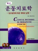최신 운동치료학: 임상결정에 따른 계획과 실행 (CD2포함)