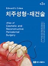 치주성형-재건술 (제3판)