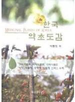 한국약초도감