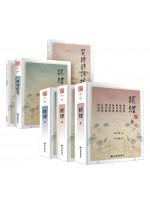 유경 類經 - 전 6권
