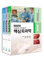 핵심외과학 (3권) 7판