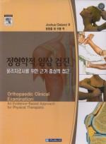 정형학적 임상검진 : 물리치료사를 위한 근거중심적접근