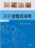 표준성형외과학 2판