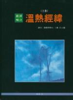 국역보주 온열경위 (전2권)