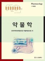 약물학, (11판) 2009
