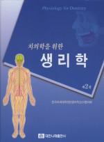 치의학을 위한 생리학 제2판