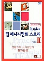 정기춘의 팀 매니지먼트 스토리 vol.Ⅱ- 불황기의 치과경영과 환자관리