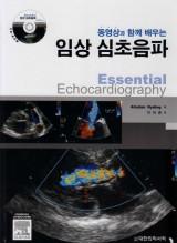 임상 심초음파 - 동영상과 함께 배우는 (동영상 CD포함)