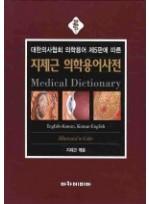 지제근 의학용어사전(2ND EDITION)