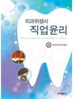 치과위생사직업윤리