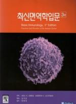 최신면역학입문(제3판):Basic Immunology functions and disorders of the immune system