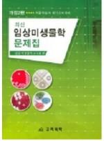 최신 임상미생물학 문제집 (개정2판)