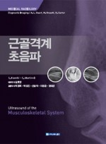 근골격계초음파-Ultrasound of the Musculoskeletal System