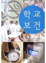학교보건 [양장본] 메디칼코리아